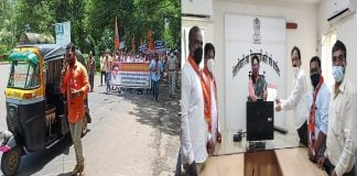 MNS marches on Collector office at sindhudurga