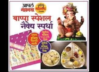 ganeshotsav contest aapla mahanagar bappa special nevaidya competition 2021