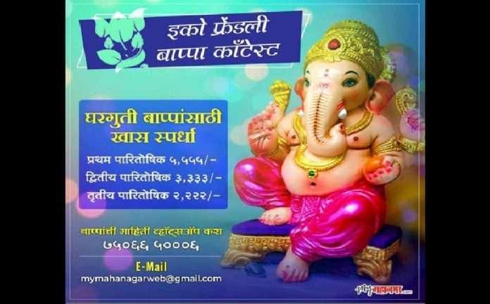 Ganeshostav 2021 My Mahanagar eco friendly bappa contest