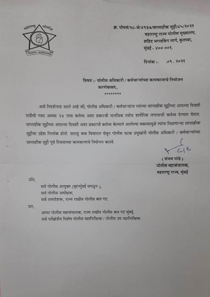 police week off order by sanjay pande