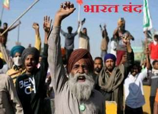 Bharat Bandh on 27 September tomorrow which services closed and open