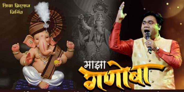 majha ganoba new ganpati song release