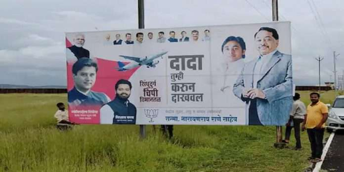 Poster campaign by Rane supporters outside Chipi Airport on inauguration of chipi airport