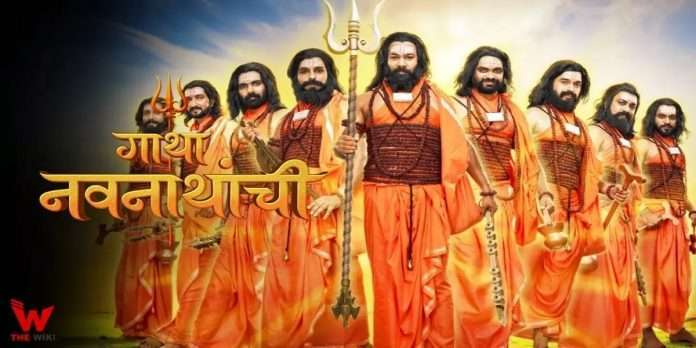 Gatha navnathanchi marathi serial complete 100 episodes