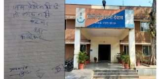 thieves letter after stealing devas deputy collector bungalow in madhya pradesh