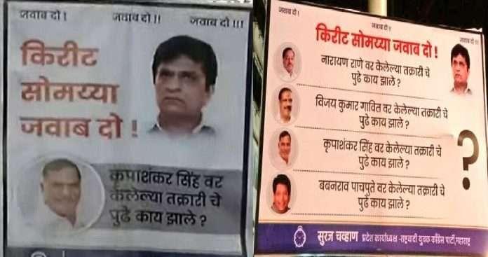 Ncp banner ask kirit somaiya what happened in narayan rane other leader scam case after enter in bjp